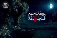 امام خمینی (س): بیت فاطمه (س) تمام قدرت حق تعالی را تجلی داد