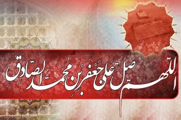 دانلود مداحی شهادت امام صادق علیه السلام/ میثم مطیعی