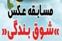 برگزاری مسابقه عکس ثبت لحظات نماز عید فطر در رشت