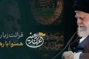 آغاز قرائت زیارت اربعین در حسینیه امام خمینی در حضور رهبر انقلاب