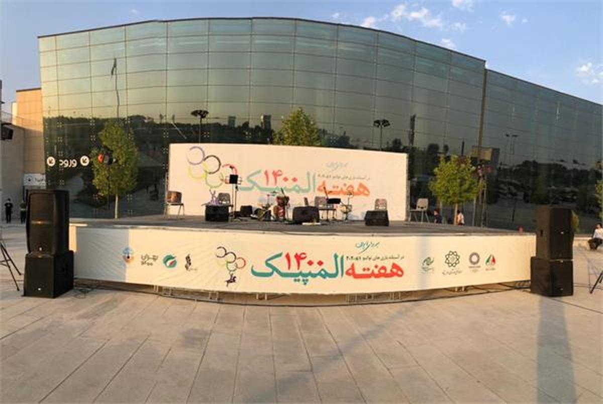 آغاز فستیوال هفته فرهنگی المپیک در باغ کتاب تهران