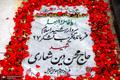 حاج محسن دین شعاری؛ شهید عید قربان + فیلم و عکس