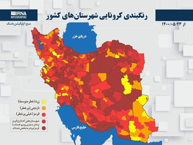 اسامی استان ها و شهرستان های در وضعیت قرمز و نارنجی / یکشنبه 24 مرداد 1400