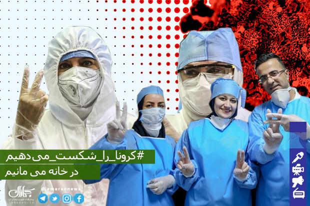 جدیدترین اخبار رسمی از کرونا در ایران/ تعداد جان باختگان به 8071 تن رسید