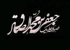 مداحی شهادت امام صادق / محمود کریمی