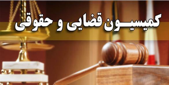کمیسیون قضایی مجلس باید با حداقل 13 نفر تشکیل شود