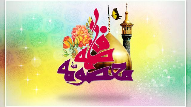 دانلود مولودی میلاد حضرت معصومه سلام الله علیها/ محمدحسین پویانفر