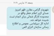 دلیل صدای آژیر خطر در تهران چه بود؟ + عکس و فیلم