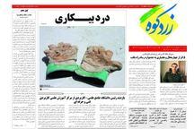روزنامه زردکوه: درد بیکاری