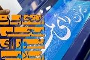 ۲۳ نامزد نمایندگی مجلس در استان البرز انصراف دادند