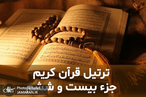 ترتیل جزء بیستم و ششم قرآن با قرائت استاد شاطری