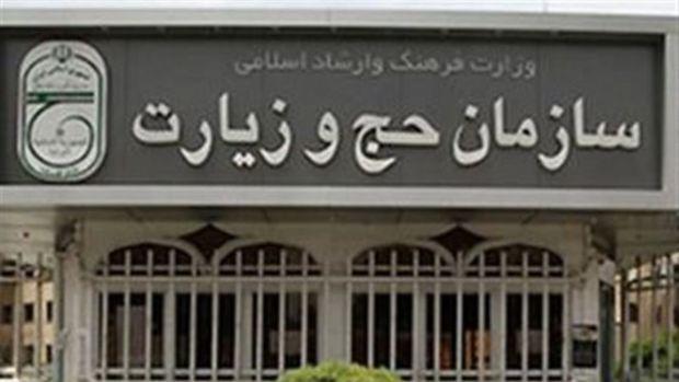 هیأتِ حجِ ایران به عربستان رفت