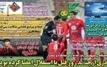 روزنامههای ورزشی 6 آبان 1399