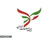 جبهه اصلاحات ایران: رییس جمهور به شورای نگهبان اخطار نقض قانون اساسی بدهد/ وزارت کشور مصوبه خلاف قانون اساسی شورای نگهبان را اجرا نکند