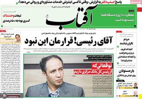 گزیده روزنامه های 19 مهر 1400