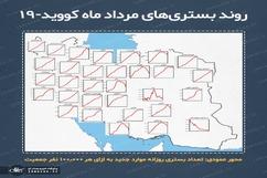 روند بستری های مرداد ماه کرونا در ایران/ کرونا در کدام استان ها نزولی و در کدام استان ها نزولی شد؟