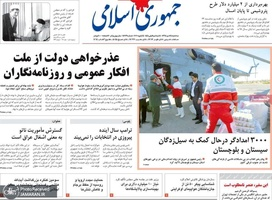 گزیده روزنامه های 24 دی 1398