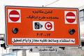 شنبه طرح ترافیک در تهران اعمال می شود