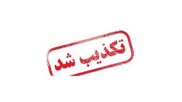 وعده ارزانی منتسب به محمد مخبر در شبکههای اجتماعی تکذیب شد