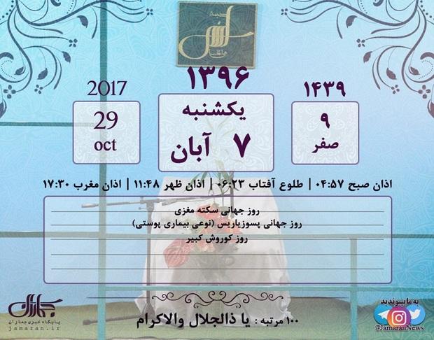 تقویم تاریخ | یک شنبه هفتم آبان ۱۳۹۶