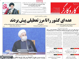 گزیده روزنامه های 19 شهریور 1399