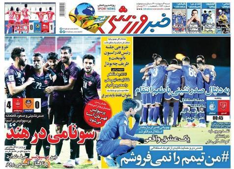 روزنامههای ورزشی 4 اردیبهشت 1400