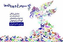 تبریزیها میزبان 5 فیلم منتخب سینمای کودک و نوجوان در بخش سیمرغ و پروانهها