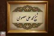 شیخ محمدعلی معصومی؛ عالمی که لباس رزم پوشید و مقابل بیگانه ایستاد