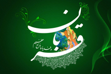 مراسم اعیاد قربان و غدیر در البرز برگزار نمی شود