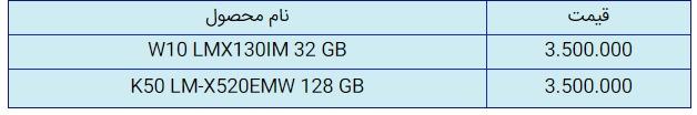 C:\Users\baztab\Desktop\1399-03-03 03_32_55-قیمت روز گوشی موبایل در ۳ خرداد.png