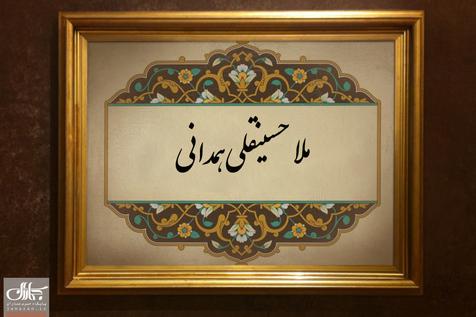 چه ویژگیهایی در ملاحسینقلی همدانی، او را عارفی برجسته کرد؟/میرزا جوادآقا و علامه حسن زاده درباره اش چه گفته اند؟