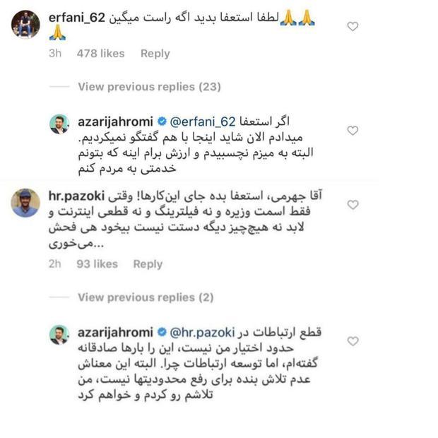 پاسخ آذری جهرمی به پیشنهاد یک کاربر برای استعفا از وزارت ارتباطات
