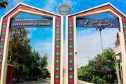 خواستههایی که دانشجویان دانشگاه صنعتی شیراز پیگیر آنها هستند