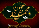 شهادت امام جواد / محمود کریمی