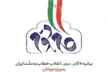 بیانیه گام دوم انقلاب جوانان را عاملان تحقق تمدن نوین اسلامی می داند