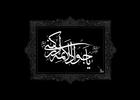 مداحی شهادت امام جواد علیه السلام/ حنیف طاهری+ دانلود