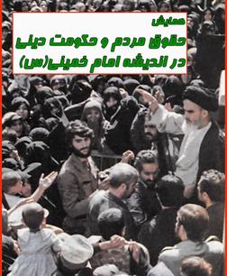 پیش همایش حقوق مردم و حکومت دینی در اندیشه امام خمینی(س)
