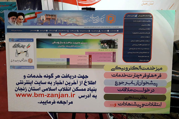 میز خدمت الکترونیکی بنیاد مسکن زنجان راهاندازی شد
