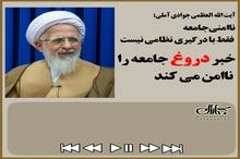 آیت الله العظمی جوادی آملی:  ناامنی جامعه فقط با درگیری نظامی نیست خبر دروغ جامعه را ناامن می کند