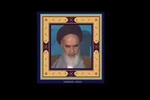 امام خمینی (س): از هیچ چیز نترسید جز از خداوند متعال