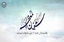 دانشمندان هم از فهم مناجات شعبانیه عاجزند/ بیانات امام خمینی (س)