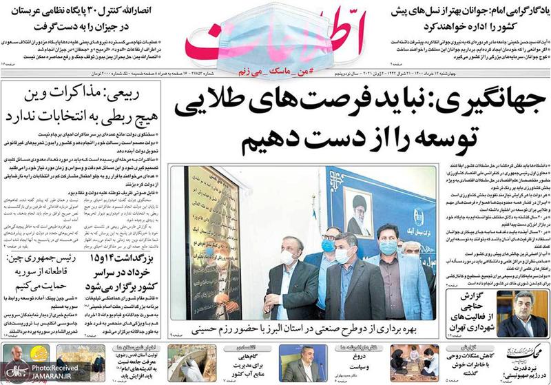 گزیده روزنامه های 12 خرداد 1400