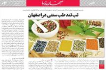 تب تند طب سنتی در اصفهان