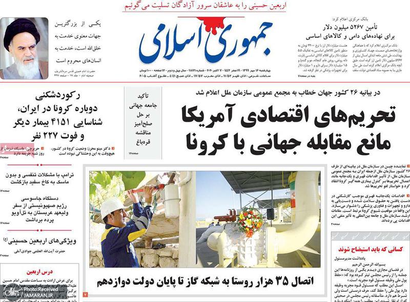 گزیده روزنامه های 16 مهر 1399