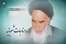 امام خمینی (س): مناجات شعبانیه، از عظیم ترین معارف الهی است