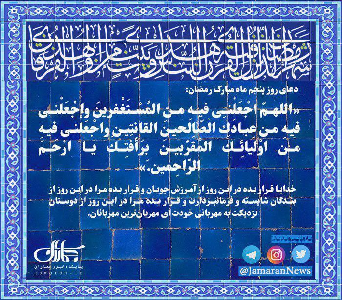 دعای روز پنجم ماه مبارک رمضان + صوت، متن و ترجمه