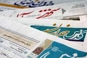 عناوین روزنامههای بیست و پنجم اردیبهشت خراسان رضوی