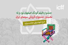 خانه جشنواره در اصفهان و تهران میزبان برنامههای غیرمجازی شد
