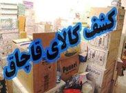 انبار کالای قاچاق در جنوب تهران کشف شد