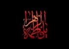 مداحی ایام فاطمیه  / محمد رضا طاهری